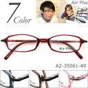 メガネ屋さんのメガネ通販がお届けする度付き メガネ通販セット(近視・遠視・乱視・老視まで対応)