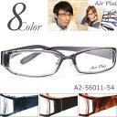 【再入荷】【メガネ 度付き】 Air Plus A2-56011-54 鼻パッド付 【メガネ】【眼鏡】【眼鏡 度付き】【TR90】【グリルアミド】【メガネ通販】【通販メガネ】