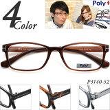 【入荷待ち】Poly+ P3140-52 ウエリントン  軽く柔軟性のあるTR90(グリルアミド)素材。 度付きメガネ通販セット。(近視・遠視・乱視・老視に対応)