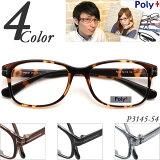 Poly+ P3145-54 ウエリントン 軽く柔軟性のあるTR90(グリルアミド)素材。 度付きメガネ通販セット。(近視・遠視・乱視・老視に対応)