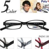 【メガネ 度付き】Poly+ P4241-50 シンプルデザイン 鼻パッド付 【眼鏡 度付き】【メガネ フレーム】【TR90】【グリルアミド】【メガネ通販】【通販メガネ】【度付きメガネ】
