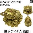 カエル 置物 三本脚の蛙 銭蛙 風水 カエル 置物 銭蛙 かえる カエル 置物 三本足 金運 開運