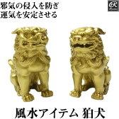 狛犬(獅子狛犬)8cm /狛犬 風水 狛犬 置物 狛犬 神棚 風水 開運 置物 狛犬