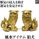 狛犬(獅子狛犬) 20cm 風水 置物 グッズ アイテム