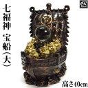 開運・縁起物 七福神 宝船(大):高さ40cm /七福神 宝船 置物 正月の初夢 宝船