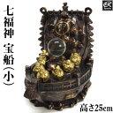 開運・縁起物 七福神 宝船(小):高さ25cm /七福神 宝船 置物 正月の初夢 宝船