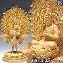 木彫り 仏像 金彩孔雀明王像 高さ17.5cm 柘植製 本格ミニ仏像 Ryusho
