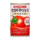 カゴメトマトジュース食塩無添加 160g缶x30本/国産ストレート/送料5まで同梱可/賞味期限2018.7月
