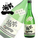 広島県 梅田酒造場 本洲一 無濾過 純米酒 720ml フルーティ爆弾炸裂です!