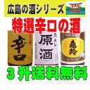 【送料無料】広島の酒飲み比べ 特選辛口の酒 3升セット(1800×3本)