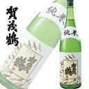 広島県 賀茂鶴 純米酒 1800ml