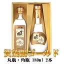 (御中元・お中元・御祝・内祝)広島県 特製 賀茂鶴ゴールド(大吟醸)丸瓶・角瓶 2本セット