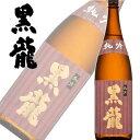 【福井県産】黒龍 純米吟醸 1800ml (赤ラベル) 純米吟醸酒 黒龍酒造株式会社