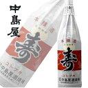 山口県 中島屋酒造場 寿 本醸造 1800ml