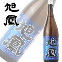 旭鳳 純米<香醸>八反錦 1800ml(広島県)