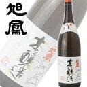 旭鳳 本醸造 1800ml(広島県)