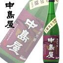 山口県 中島屋酒造場 中島屋 純米吟醸 720ml