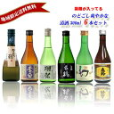 (御中元・お中元・御祝・内祝)広島・山口 地酒 飲みくらべセット 300ml 6本セット(獺祭も入ってます)