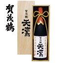 (送料無料)広島県  賀茂鶴 天凛 (てんりん)大吟醸雫酒 1800ml 1本桐箱入(メーカー直送)