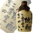 二階堂酒造 吉四六 陶器 壷(つぼ) 720ml
