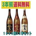 【送料無料】霧島酒造 黒霧島 白霧島 赤霧島 一升瓶 人気の3種セット