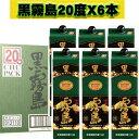 【送料無料】黒霧島 20度 1800ml チューパック 1ケース(6本)