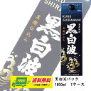 (期間限定セール)(送料無料)薩摩酒造 黒白波(黒麹仕込) 25度 1800mlパック(