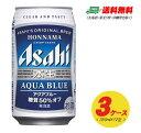 アサヒ 本生 アクアブルー 350ml 72本(3ケース)発泡酒 地域限定送料無料