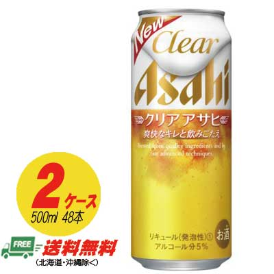 (期間限定セール)(送料無料)アサヒ クリアアサヒ 500ml×48本 (2ケース)