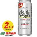 アサヒ ドライゼロ 500ml × 2ケース (アルコール0.00%)地域限定送料無料