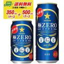 サッポロ 極ZERO(極ゼロ)350ml+500ml 各1ケース 地域限定送料無料