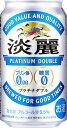 (数量限定特売)キリン 淡麗 プラチナダブル 350ml×24缶 1ケース