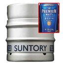 サントリー プレミアムモルツ 香るエール 生樽 10L (業務用)地域限定送料無料