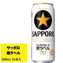 サッポロ 黒ラベル 500ml 1ケース(24本入)