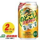 (期間限定セール)キリン のどごしゼロ(ZERO) 350ml×48本
