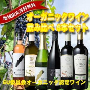 【送料無料】オーガニックワイン飲み比べ6本セット《ワインコンクール金賞受賞が入ってる!》