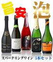 【送料無料】旨っ!安っ!!スパークリングワイン 5本セット 金賞受賞・オーガニックも入ってる!