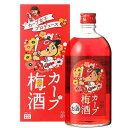 中国醸造 カープ女子プロデュース カープ梅酒 720ml