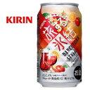 キリン 旅する氷結 アップルオレンジサングリア 350ml×24本(1ケース)