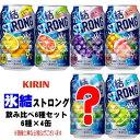 キリン 氷結ストロング 6種アソート 350ml 6種×各4本(1ケース)