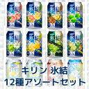 キリン 氷結 アソート 350ml 12種×各2本 1ケース(24本)(1個口は2ケースまでです)