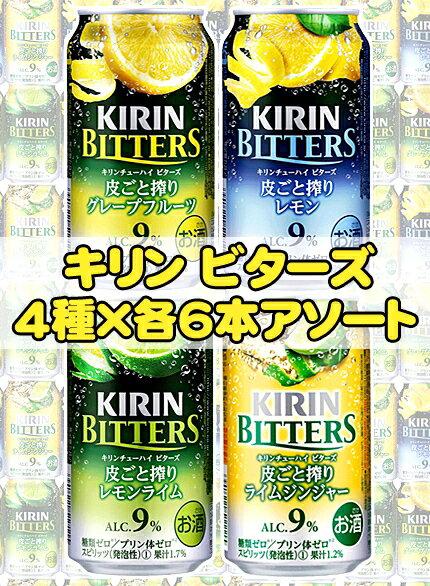 【キリン】ビターズ 4種アソート 350ml 4...の商品画像