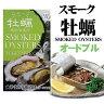 スモーク牡蠣(かき)オードブル味 85g