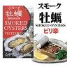 スモーク牡蠣(かき)チリソース(ピリ辛) 85g