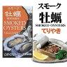 スモーク牡蠣(かき)オイスターソース(てりやき) 85g