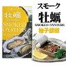 スモーク牡蠣(かき)柚子胡椒 80g