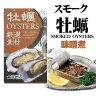 スモーク牡蠣(かき)味噌煮 85g