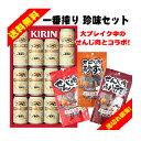 (御中元・お中元・御祝・内祝) ビール ギフト 送料無料  せんじ肉 + K-IS3 (キリン 一番搾り)ギフトセット