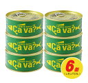 送料無料 岩手県産 サヴァ缶 レモンバジル味 6缶セット(国産さば)