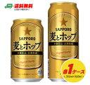 ビール類・新ジャンル サッポロ 麦とホップ 350ml+500ml 各1ケース 地域限定送料無料